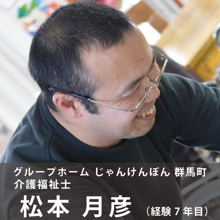01_matumoto3