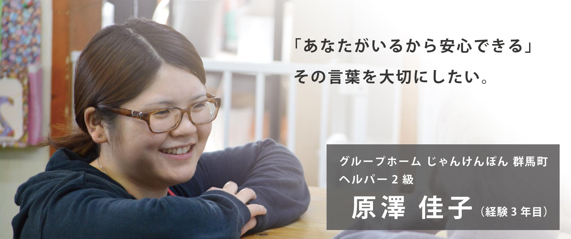 02_harasawa1