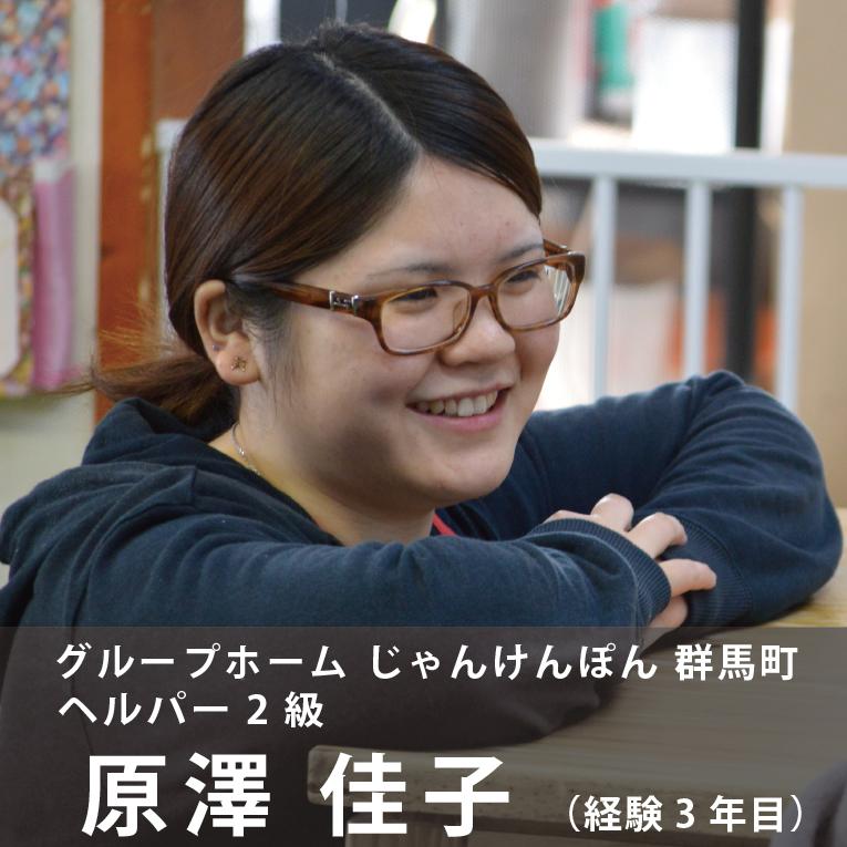 02_harasawa3