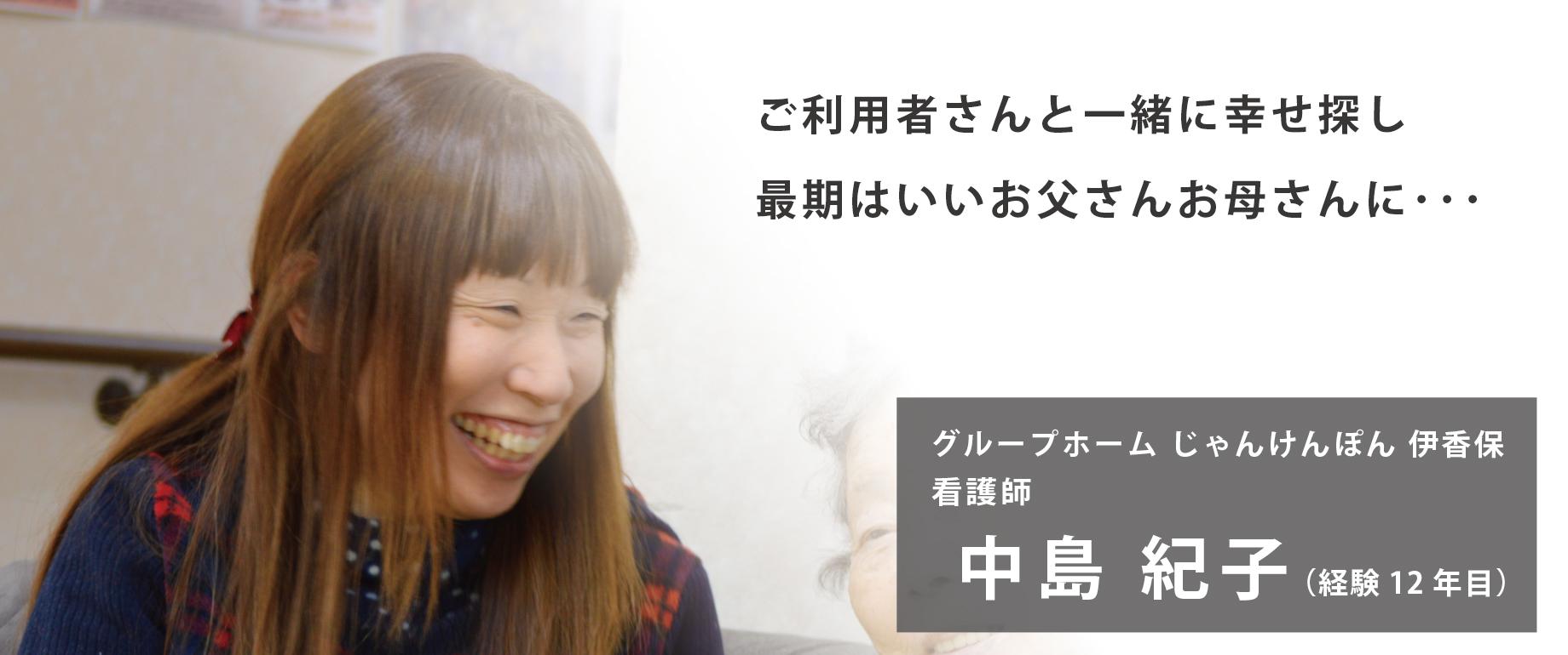 03_nakajima1