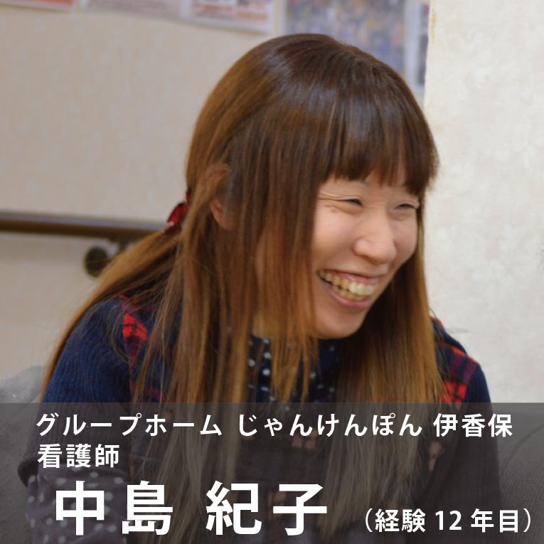 03_nakajima3