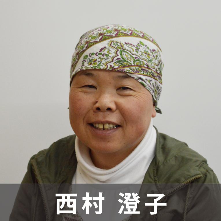 03_nisimura1