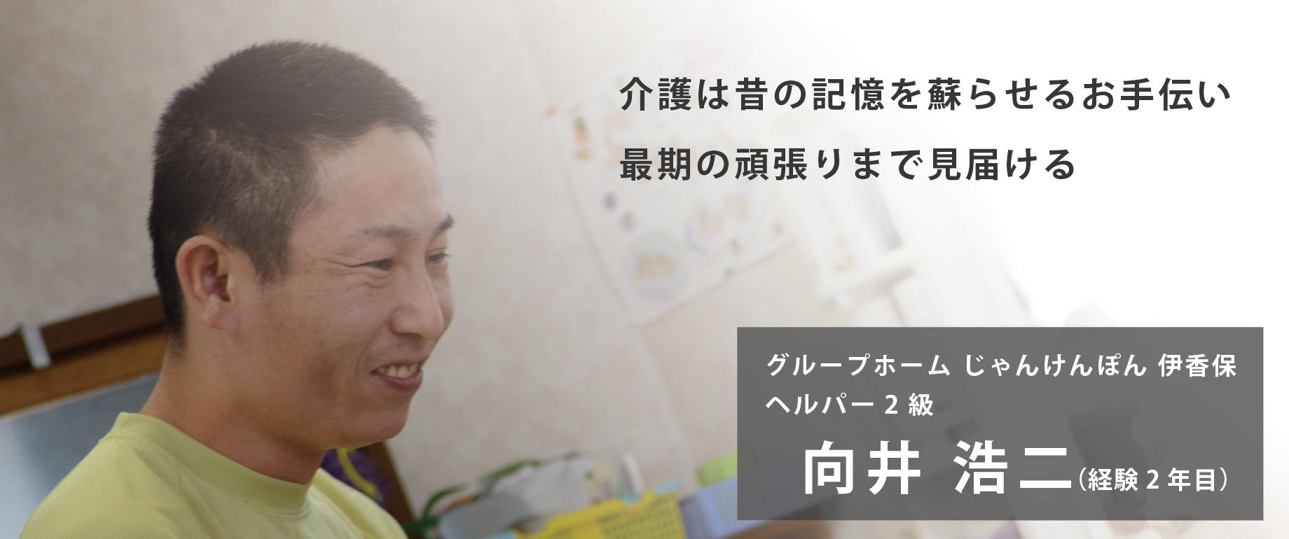 04_mukai1