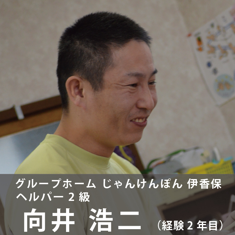 04_mukai3