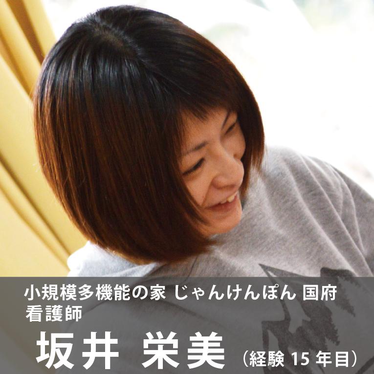 06_sakai3