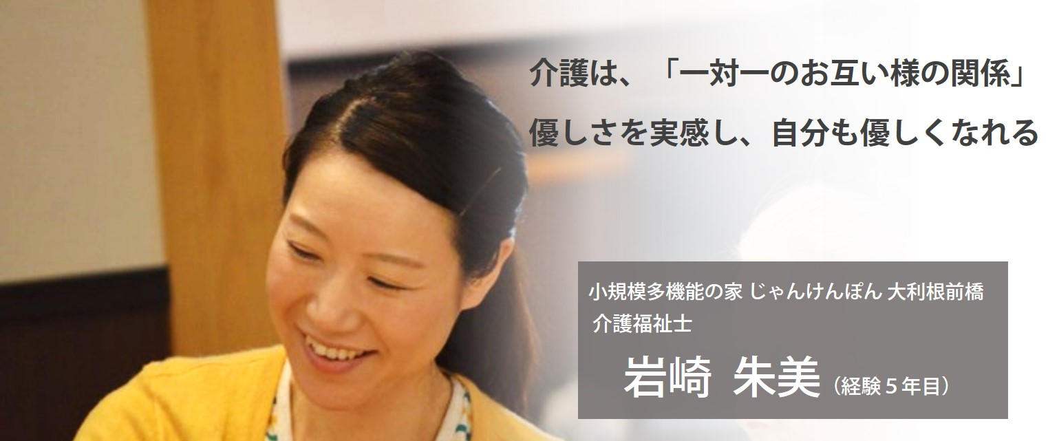 09_iwasaki1