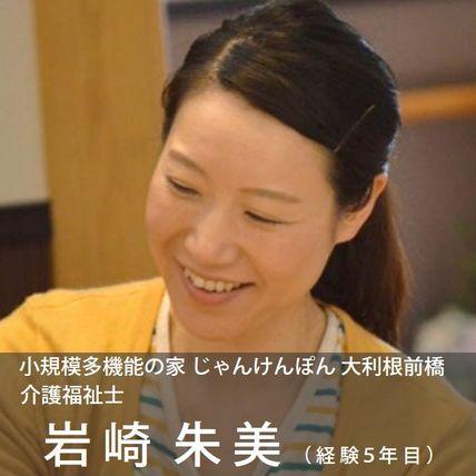 09_iwasaki3