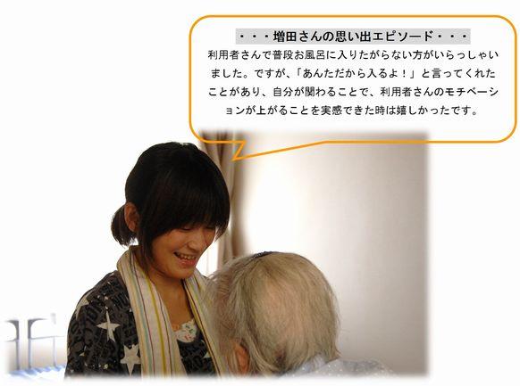 12_masuda_omoide