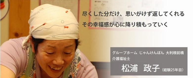 13_matsuura1
