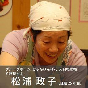 13_matsuura3
