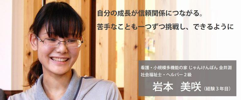 15_iwamoto1