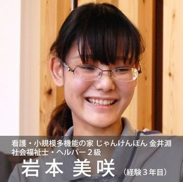 15_iwamoto3