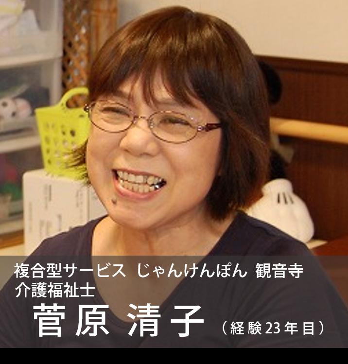 26_sugawara1