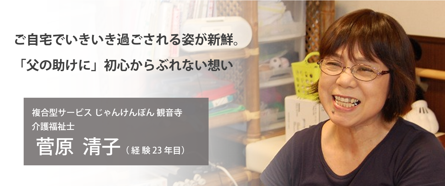 26_sugawara2