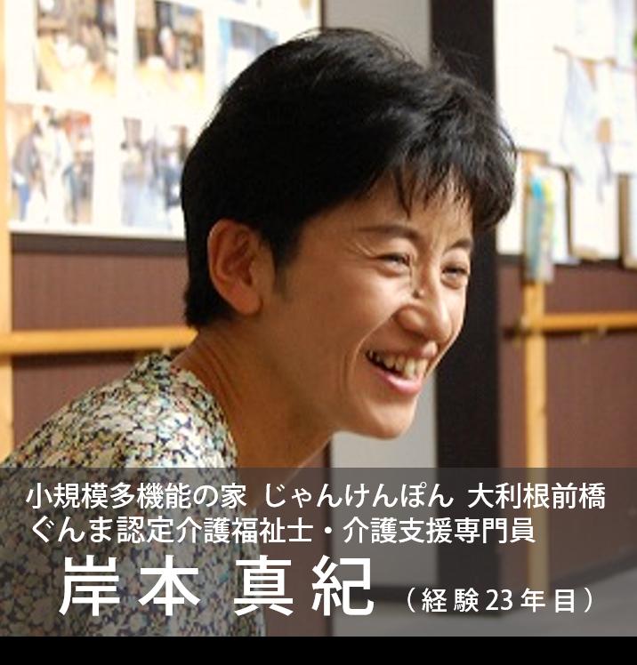 27_kishimoto1