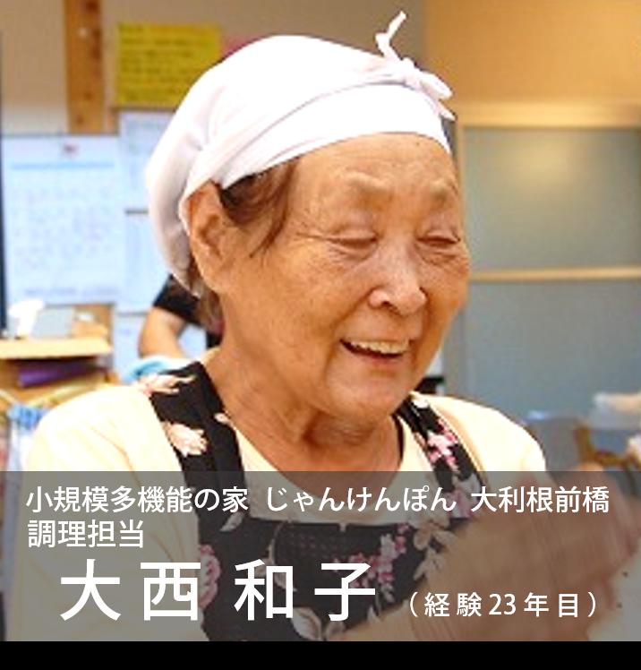 29_onishi1
