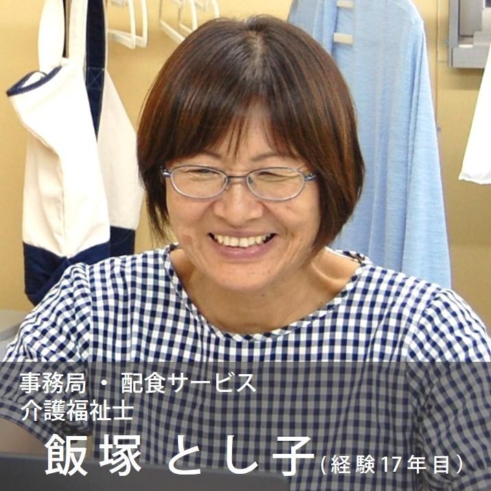 32_iizuka1