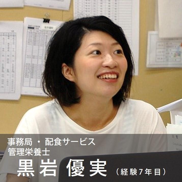 33_kuroiwa1