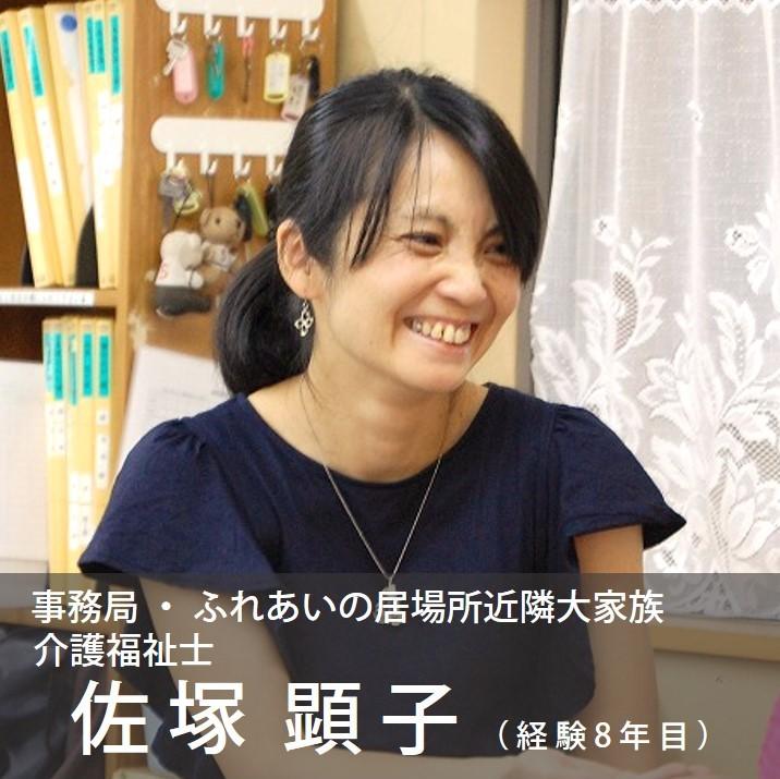 34_satsuka1