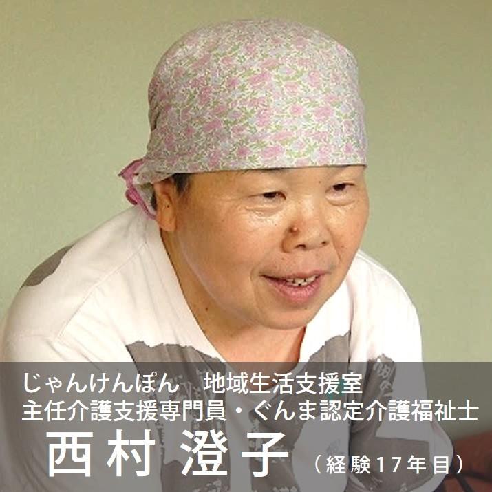 36_nishimura1