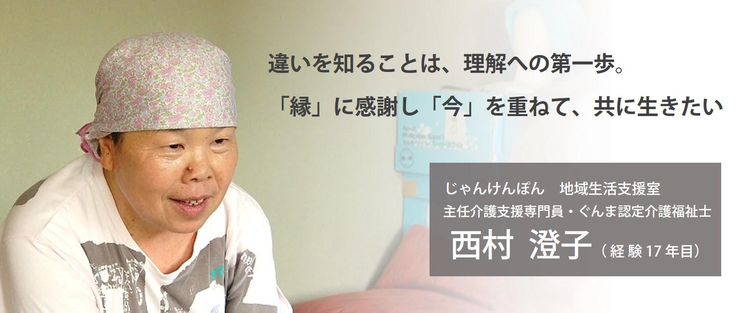 36_nishimura2